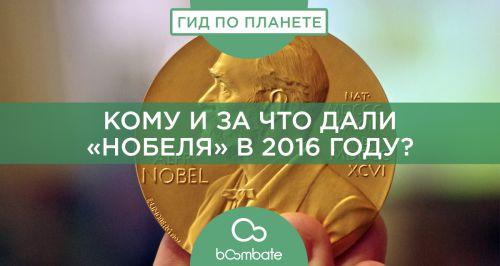 Кому и за что дали «Нобеля» в 2016 году?