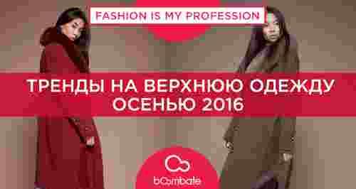 Тепло и модно. Тренды на верхнюю одежду осенью 2016