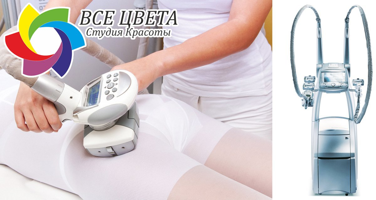 От 299 р. за лазерный липолиз, LPG-массаж и другое