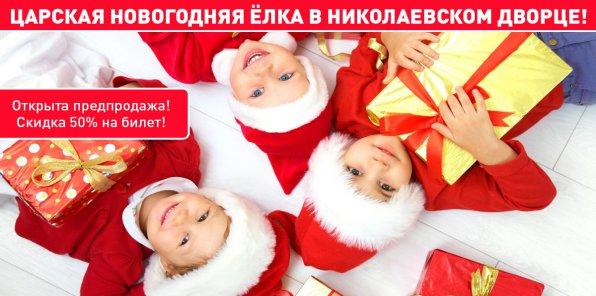 -50% на билет на царскую новогоднюю елку