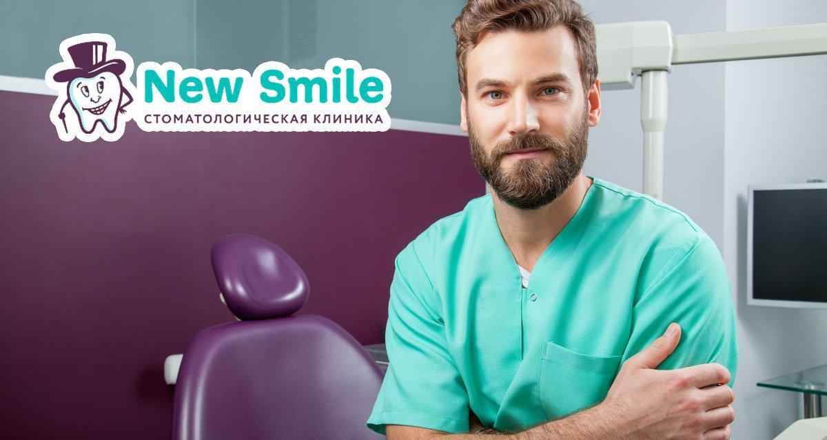 -78% на услуги стоматологии New Smile