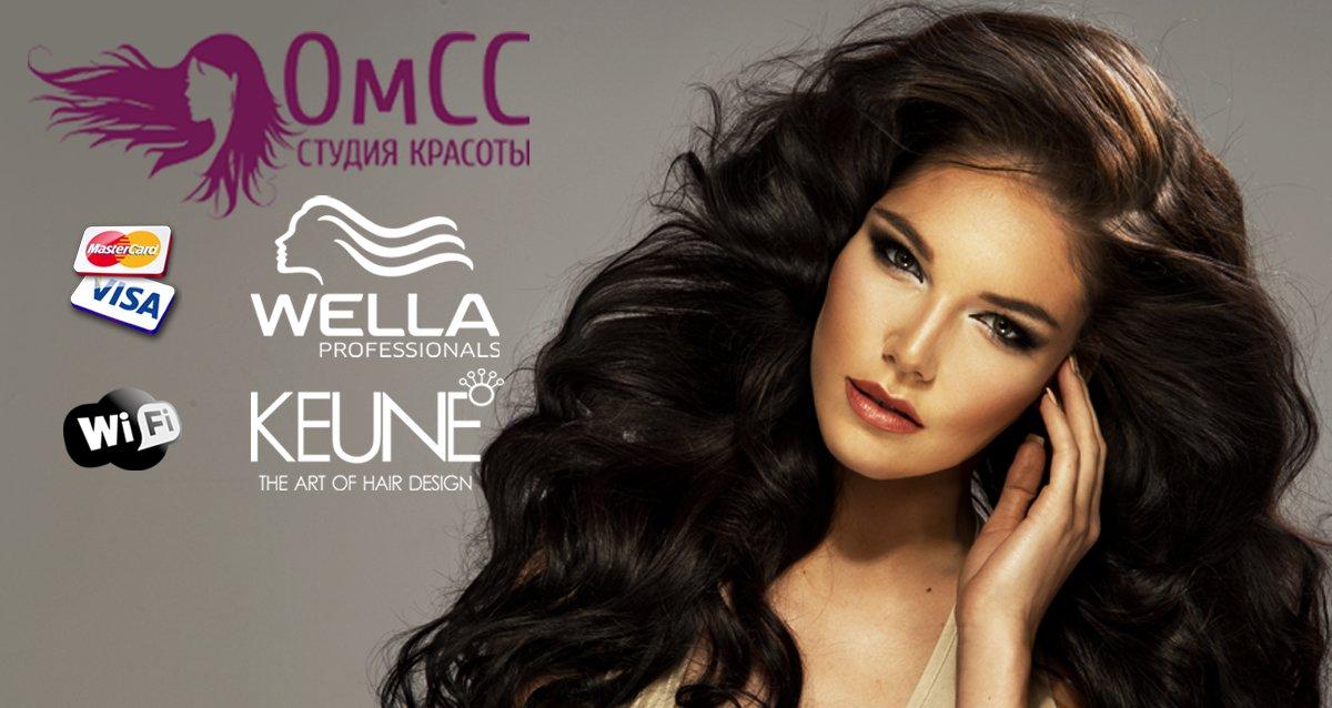-85% на услуги для волос в студии «ОмСС»