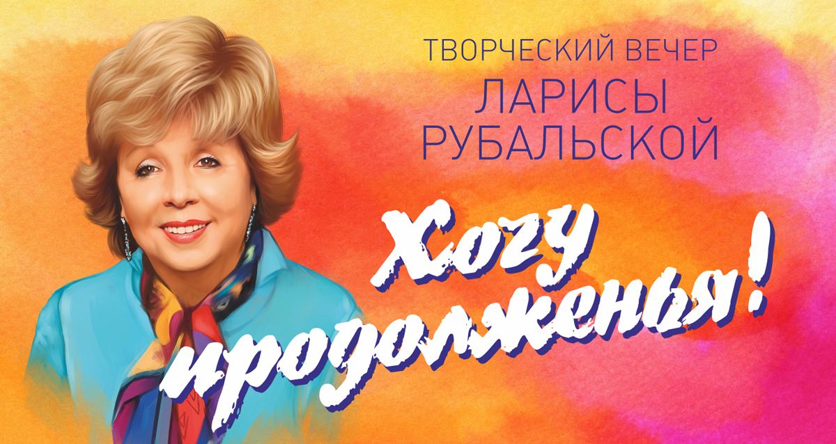 -50% на творческий вечер Ларисы Рубальской