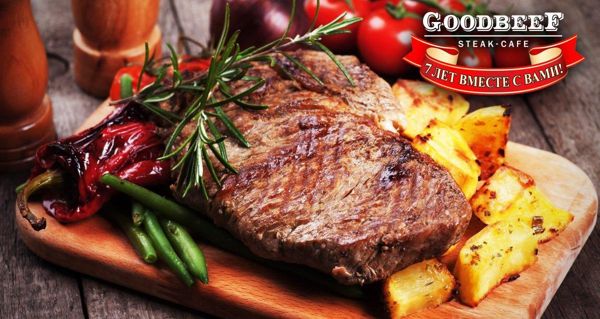 -30% в ресторане GoodBeef на пл. Революции