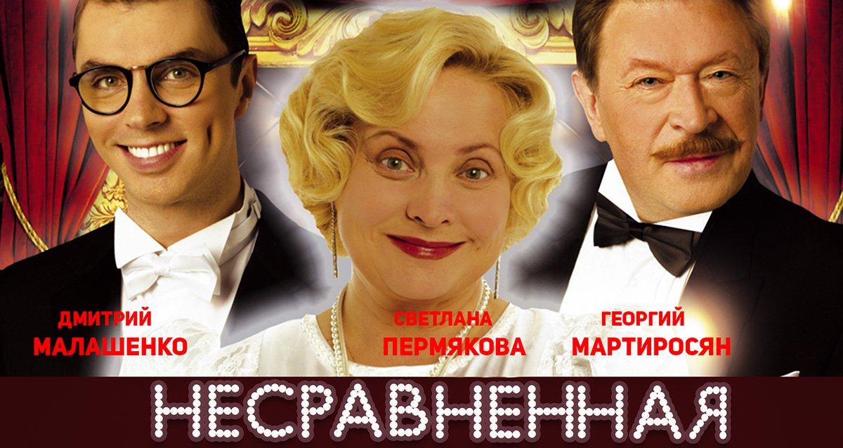 -50% на спектакль «Несравненная!»