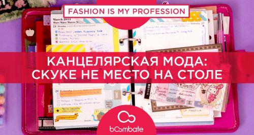Канцелярская мода: скуке не место на столе