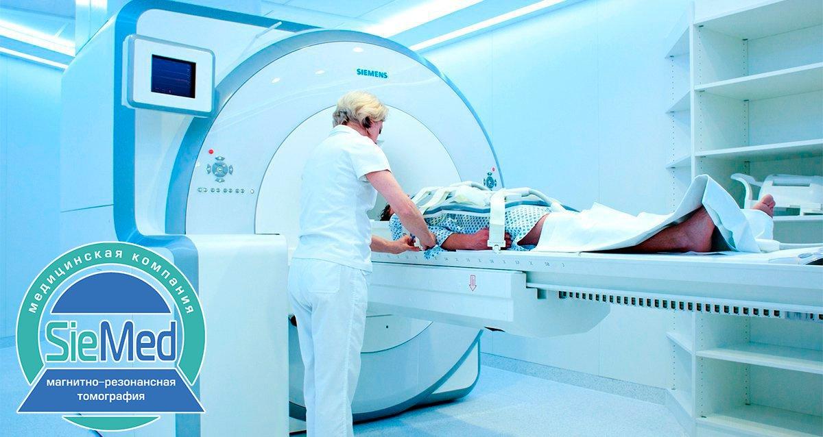 -54% на МРТ высокого разрешения в центре «СИМЕД»