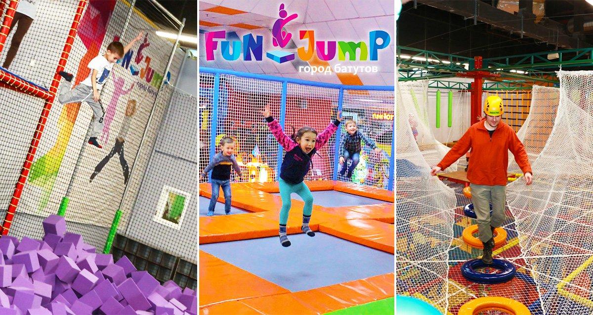 -60% на посещение активити-парка Fun Jump
