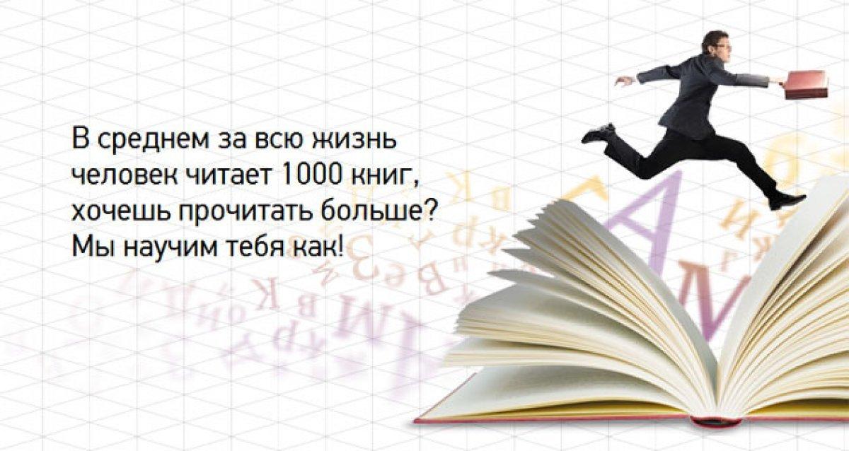 Читать больше? Легко!