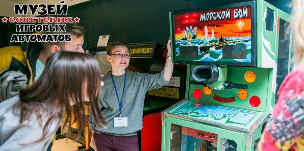 Советские игровые автоматы доставать предметы игровые автоматы чудесный лес играть