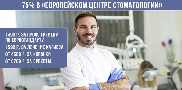 -75% в «Европейском Центре Стоматологии»