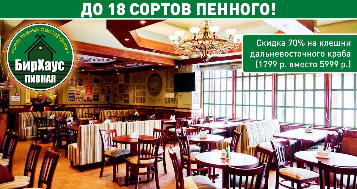 Скидка 40% на меню и напитки от сети ресторанов «БирХаус»