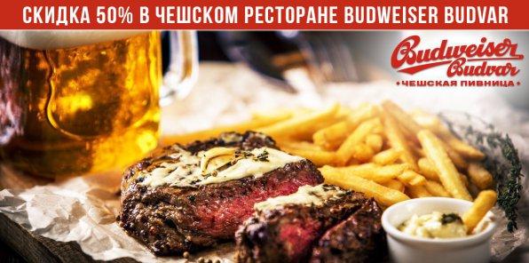 Скидка 50% в чешском ресторане Budweiser Budvar без ограничения суммы чека
