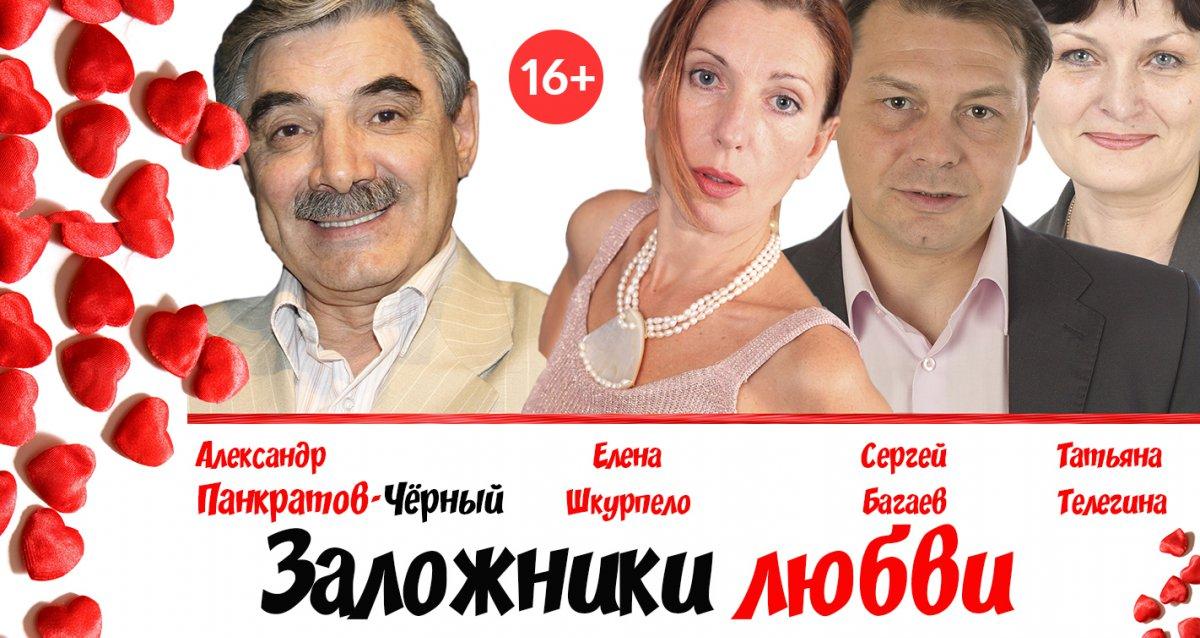 -50% на спектакль «Заложники любви»