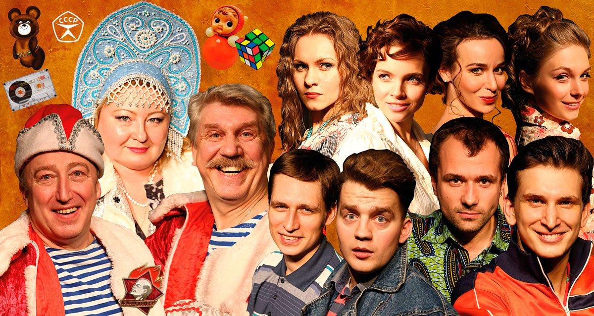 -50% на билет на спектакль «Любовь по-советски»
