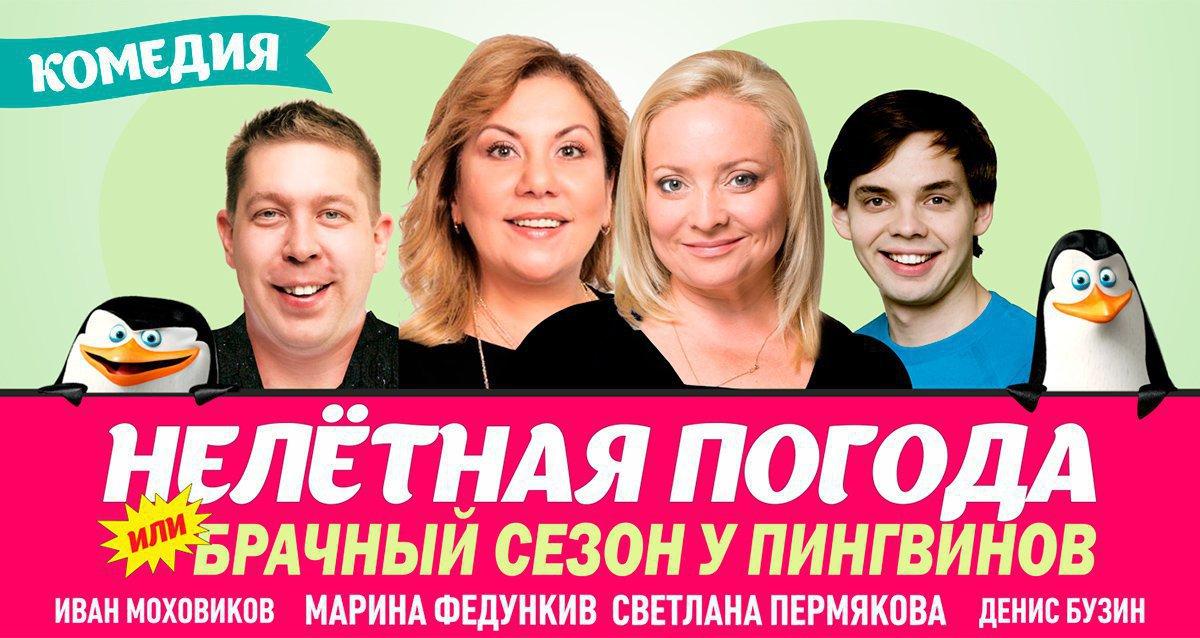 -50% на комедийный спектакль