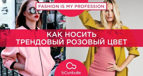 Как носить трендовый розовый цвет