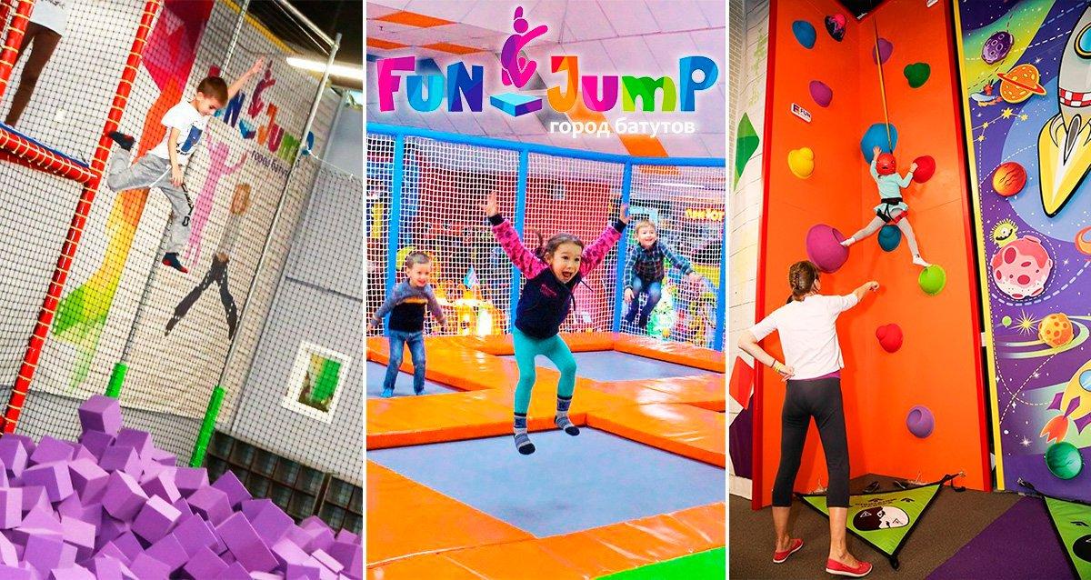 -50% на безлимитное посещение активити-парка Fun Jump