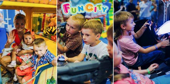 Семейный развлекательный центр FunCity