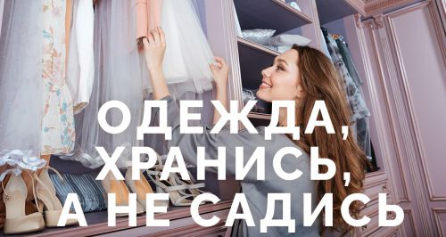 Одежда, хранись, а не садись