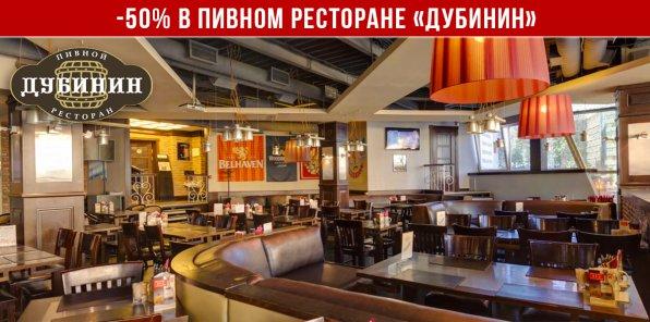 -50% на пенное в пивном ресторане «Дубинин»