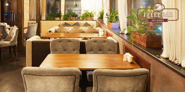 -30% на меню и бар в кафе-караоке I FEEL BAR
