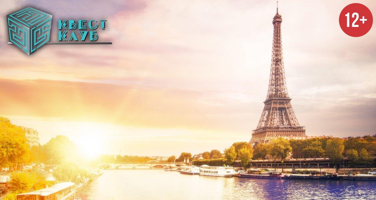 -50% на квест «Из Парижа с любовью»