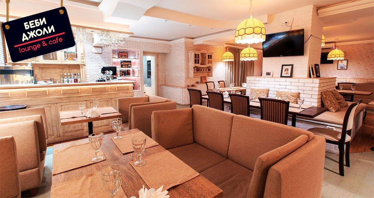 -30% на меню и напитки в ресторане «Беби Джоли»
