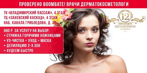 -80% в салонах красоты «12 месяцев»!
