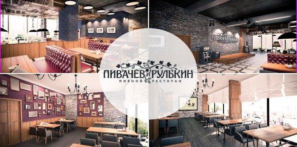 -40% на меню в ресторане «Пивачев и Рулькин»