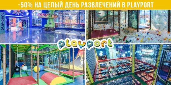 От 150 р. за целый день в развлекательном центре Playport для детей и взрослых