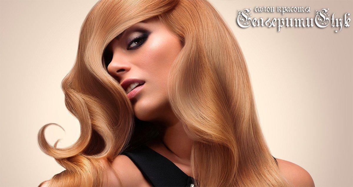 -89% на услуги для волос в SeleritiStyle