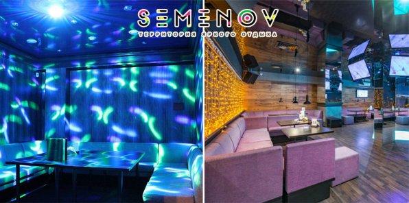 Караоке-клуб SEMENOV