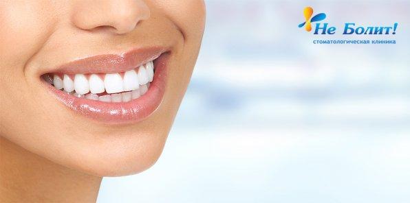 -71% на услуги стоматологии «Не Болит»
