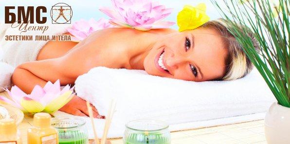 -66% на массаж в БМС-центре эстетики лица и тела «ЭЛИТ»