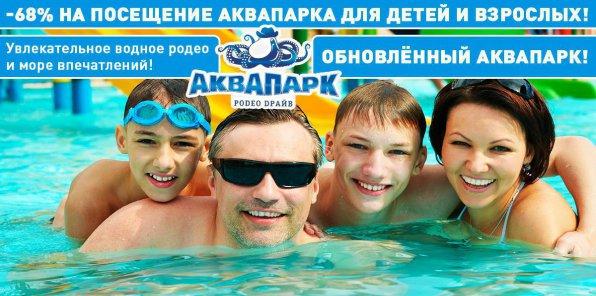 Увлекательное водное родео и море впечатлений! До -68% на посещение аквапарка «РОDЕО DРАЙВ»