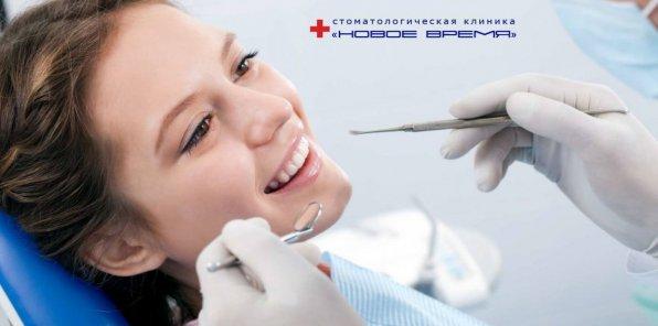 -90% от стоматологии «НОВОЕ ВРЕМЯ»