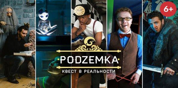 -50% на квесты от компании Podzemka