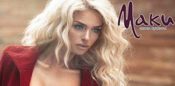 -80% на услуги для волос на Гороховой