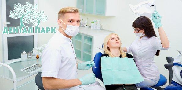 -90% в стоматологии «Дентал Парк» в Бутово
