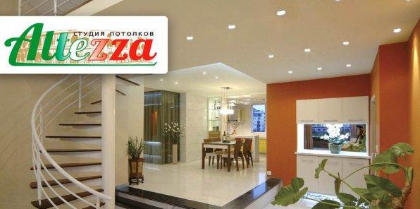 -47% на потолки от компании Altezza