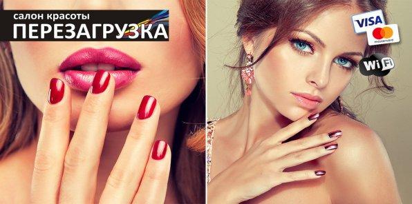 -80% на ногтевой сервис в салоне «Перезагрузка»!