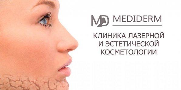 От 75 р. за ботулинотерапию в клинике MEDIDERM