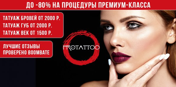 -80% на тату и татуаж в сети Pro Tattoo