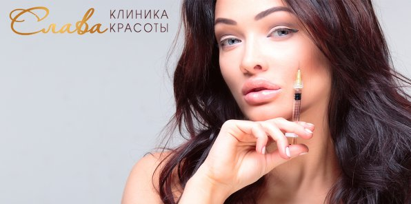 -70% на инъекционную косметологию в «Славе»