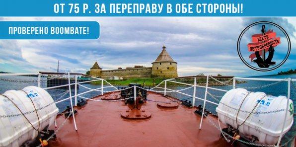 -50% на переправу до крепости «Орешек»