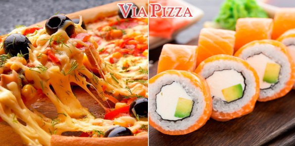 -50% на пиццу, -70% на роллы от Via Pizza и Sushi Place