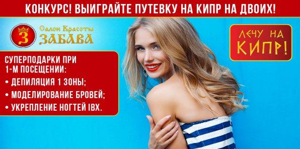 Лето в «Забаве»! Скидки до 83% в Сети Салонов Красоты «Забава»!
