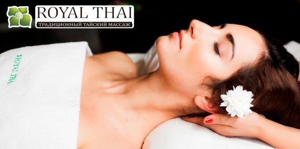 -50% в SPA-салоне ROYAL THAI на Варшавской