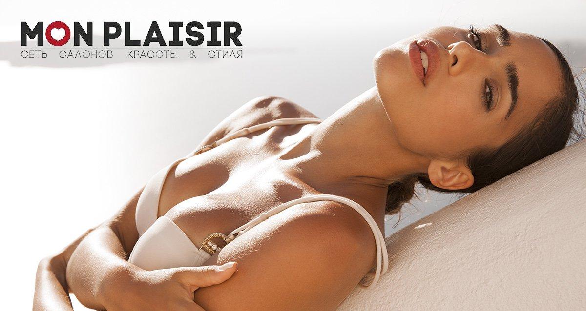 -92% на лазерную эпиляцию в салоне Mon Plaisir